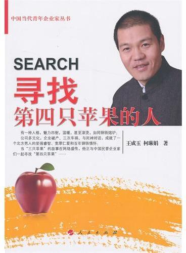 寻找第四只苹果的人(中国当代青年企业家丛书)