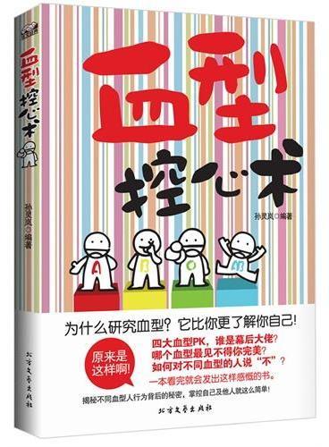 血型控心术(一本让你全面、客观了解不同血型人特性的血型心理实用书!)
