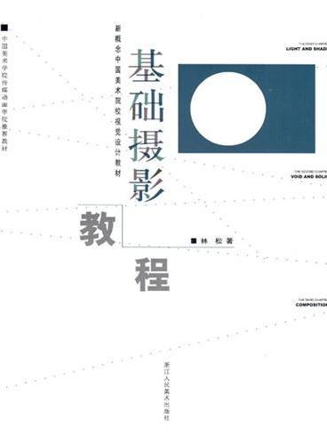 新概念中国美术院校视觉设计教材:基础摄影教程