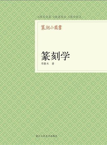 篆刻小丛书:篆刻学