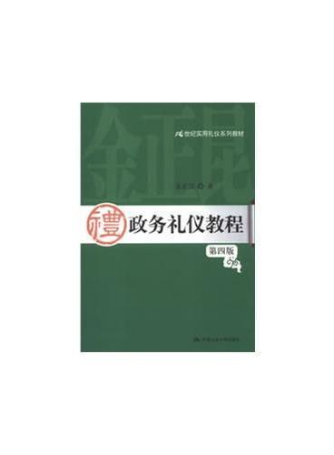 政务礼仪教程(第四版)(21世纪实用礼仪系列教材)