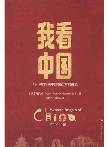 我看中国——1949年以来中国在西方的形象