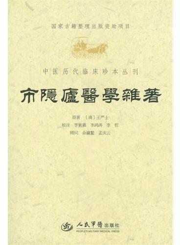 市隐庐医学杂著.中医历代临床珍本丛刊