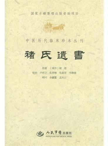 褚氏遗书.中医历代临床珍本丛刊