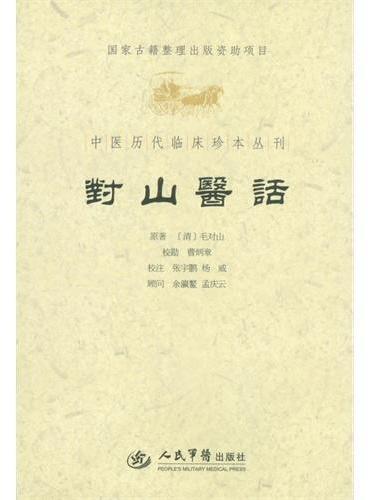 对山医话.中医历代临床珍本丛刊