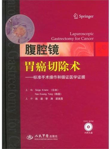 腹腔镜胃癌切除术(含光盘).标准手术操作和循证医学证据