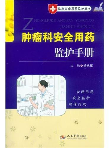 肿瘤科安全用药监护手册.临床安全用药监护丛书