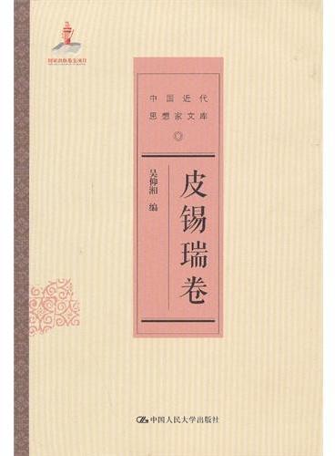 皮锡瑞卷(中国近代思想家文库)