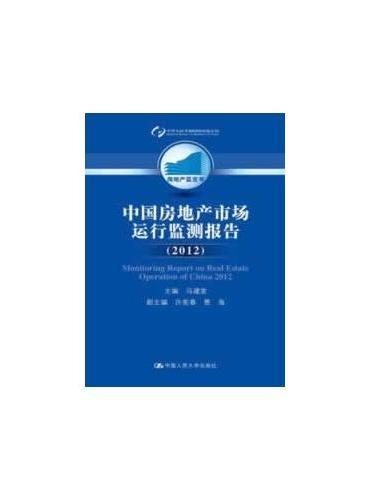 中国房地产市场运行监测报告(2012)(房地产蓝皮书)