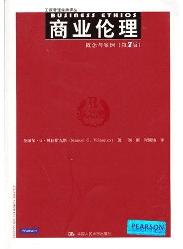 商业伦理:概念与案例(第7版)(工商管理经典译丛)