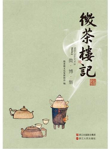 微茶楼记 微博集(本书精选了微茶楼上线以来的近千条微博,多角度、全方位地展现了普及茶知识,共话茶文化这一宗旨)