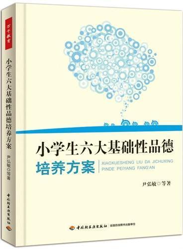 小学生六大基础性品德培养方案(万千教育)