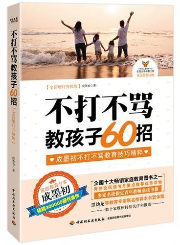 不打不骂教孩子60招(全新增订升级版)——成墨初不打不骂教育技巧精粹