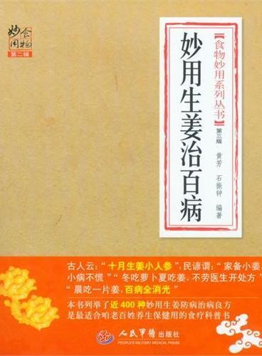 妙用生姜治百病(第三版).食物妙用系列丛书
