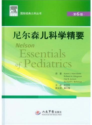 尼尔森儿科学精要(第六版).国际经典儿科丛书