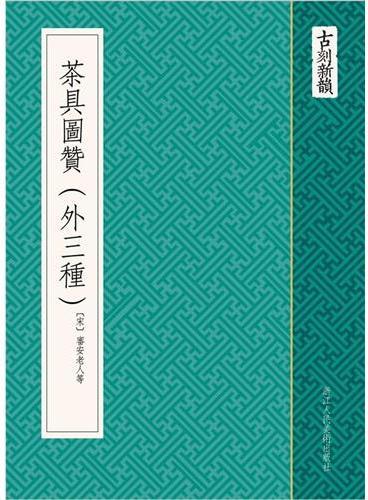 古刻新韵:茶具图赞(外三种)
