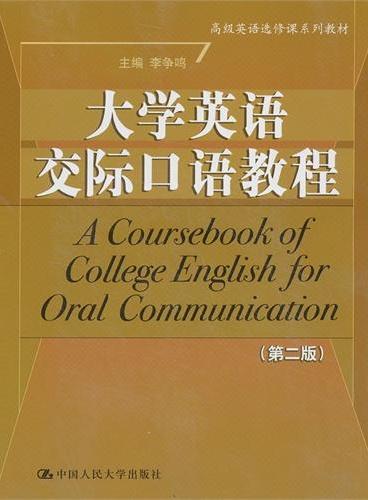 大学英语交际口语教程(第二版)(高级英语选修课系列教材)