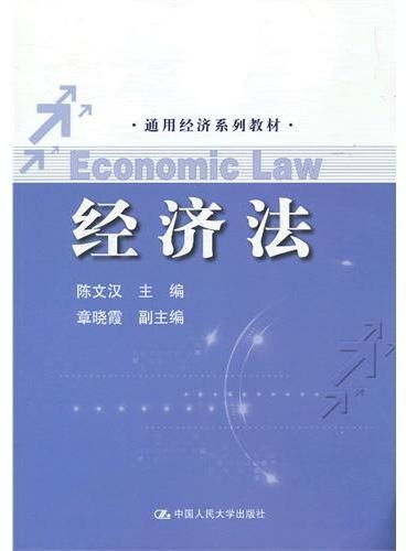 经济法(通用经济系列教材)