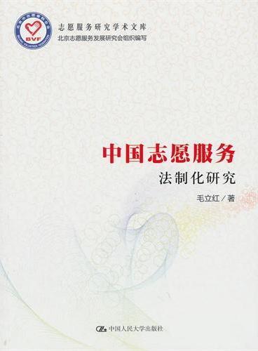 中国志愿服务法制化研究(志愿服务研究学术文库)