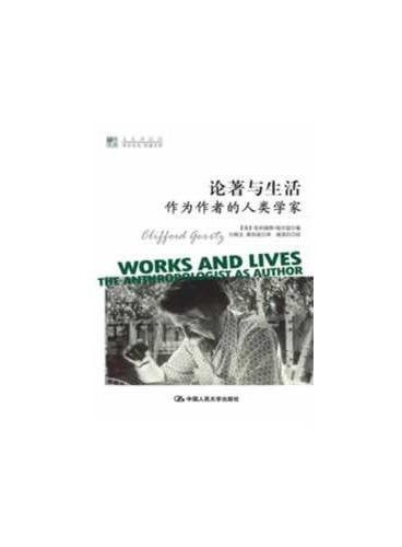论著与生活:作为作者的人类学家(明德书系·文化译品园)