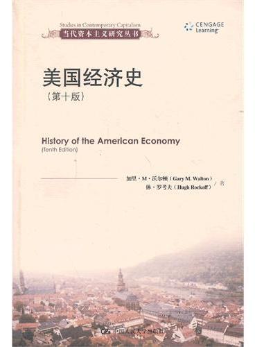美国经济史(第十版)(当代资本主义研究丛书)