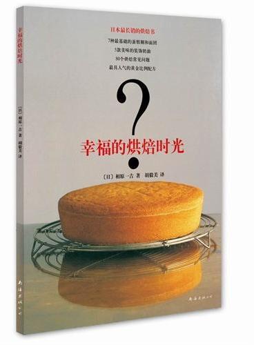 幸福的烘焙时光(日本最长销的烘焙书)