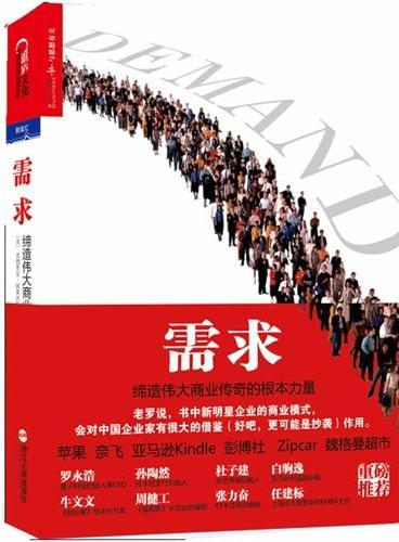 需求(老罗说,书中新明星企业的商业模式,会对中国企业家有很大的借鉴,好吧,更可能是抄袭作用。 锤子科技CEO罗永浩、拉卡拉CEO孙陶然、华艺传媒创始人杜子建等国内顶级企业CEO全线推荐)