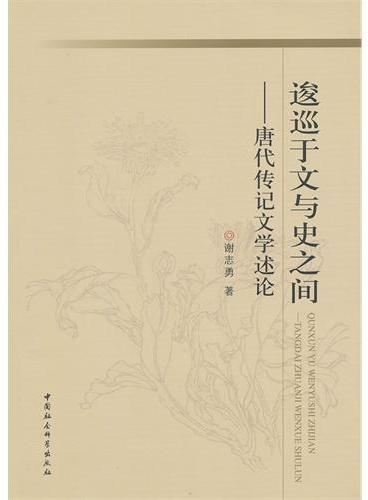 逡巡于文与史之间:唐代传记文学述论
