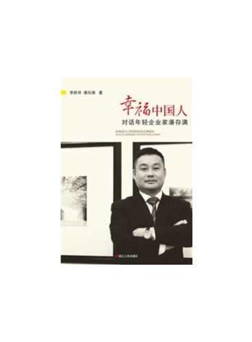 幸福中国人