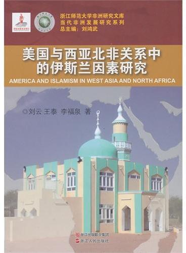 当代非洲发展研究系列·美国与西亚北非关系中的伊斯兰因素研究