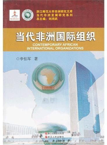当代非洲发展研究系列·当代非洲国际组织