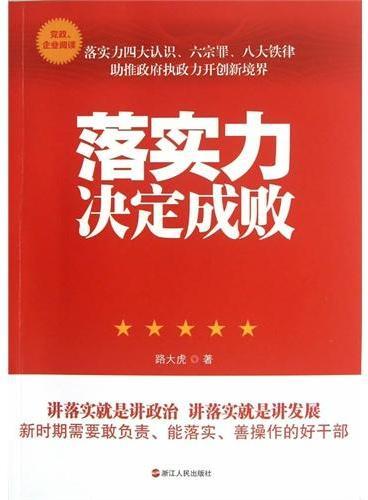 落实力决定成败(本书着力于在领导干部中打造落实文化,强化实干精神,探讨了落实力的九大铁律,是一本适合新时代党政干部提升落实力的好书。)
