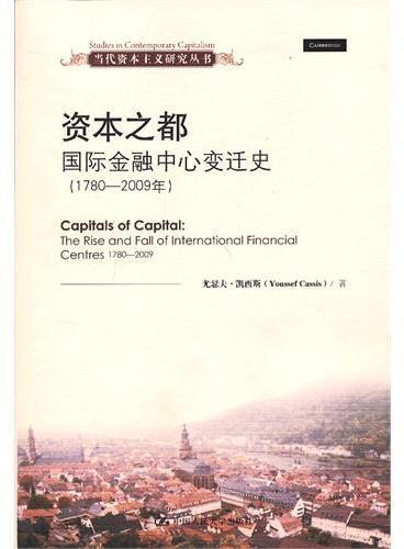 资本之都——国际金融中心变迁史(1780—2009年)(当代资本主义研究丛书)