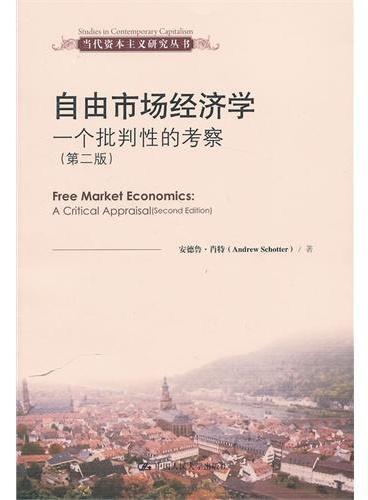 自由市场经济学—一个批判性的考察(第二版)(当代资本主义研究丛书)