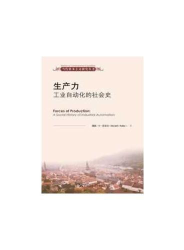 生产力:工业自动化的社会史(当代资本主义研究丛书)