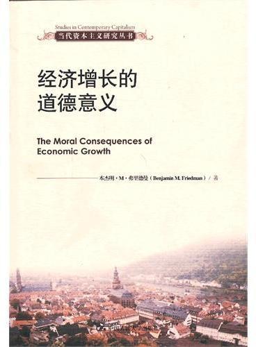 经济增长的道德意义(当代资本主义研究丛书)