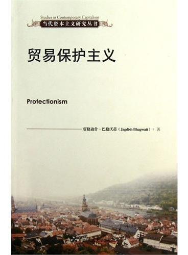 贸易保护主义(当代资本主义研究丛书)