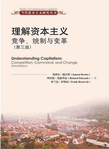 理解资本主义:竞争、统制与变革(第三版)(当代资本主义研究丛书)