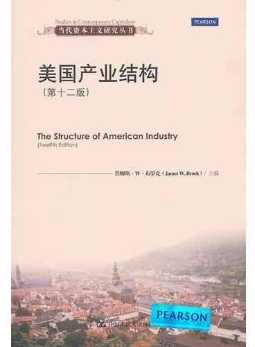 美国产业结构(第十二版)(当代资本主义研究丛书)