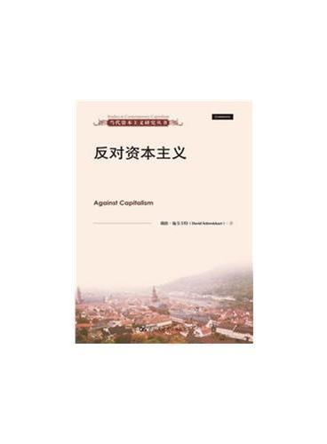反对资本主义(当代资本主义研究丛书)