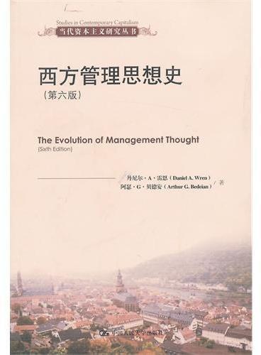 西方管理思想史(第六版)(当代资本主义研究丛书)