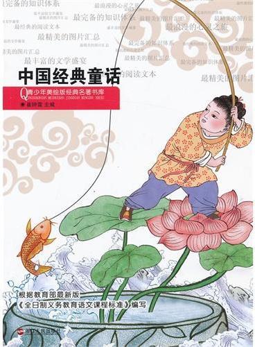 青少年美绘版经典名著书库:中国经典童话