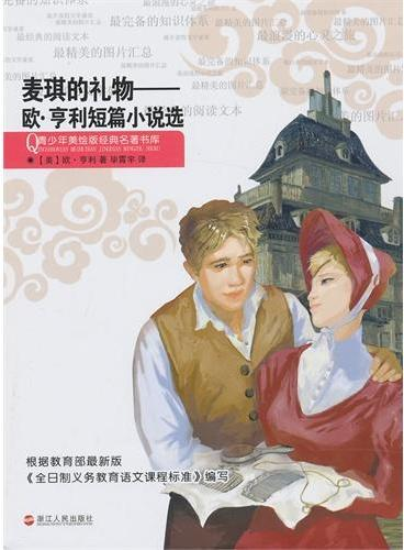 青少年美绘版经典名著书库:麦琪的礼物——欧 亨利短篇小说选