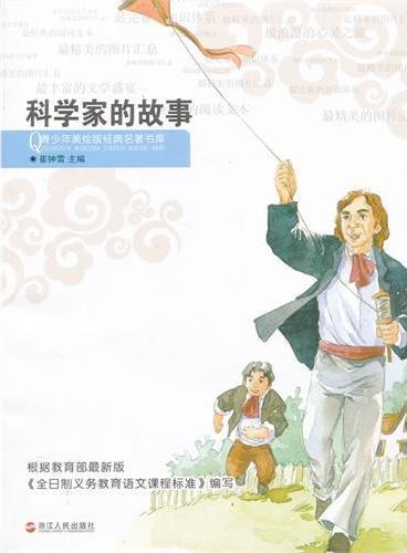 青少年美绘版经典名著书库:科学家的故事