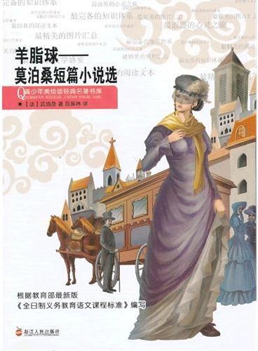 青少年美绘版经典名著书库:羊脂球——莫泊桑短篇小说选