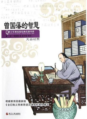 青少年美绘版经典名著书库:曾国藩的智慧