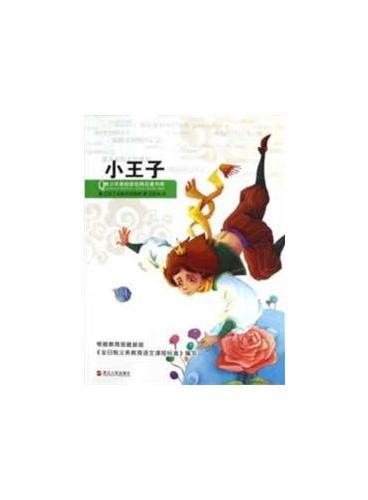 青少年美绘版经典名著书库:小王子 战争中的飞行员