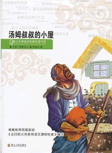 青少年美绘版经典名著书库:汤姆叔叔的小屋