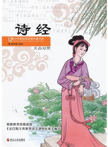 青少年美绘版经典名著书库:诗经