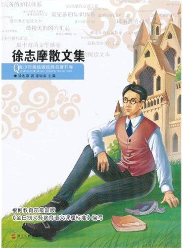 青少年美绘版经典名著书库:徐志摩散文集